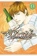 マリアージュ~神の雫 最終章~(18) (モーニングコミックス) Kindle版