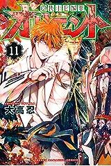 オリエント(11) (週刊少年マガジンコミックス) Kindle版
