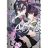 恨み来、恋、恨み恋。 4巻 (デジタル版ガンガンコミックスJOKER)
