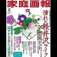 家庭画報 2021年8月号 [雑誌]