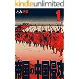 帝国の中国侵攻1