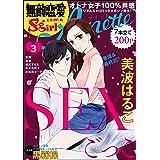 無敵恋愛S*girl Anette Vol.3 SEXごっこ [雑誌]