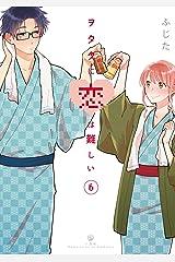 ヲタクに恋は難しい: 6 (comic POOL) Kindle版
