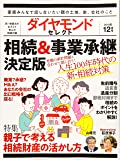 ダイヤモンドセレクト 2019年 12月号 [雑誌] (相続&事業承継 決定版)