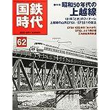 国鉄時代2020年8月号 Vol.62