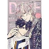 Dear+(プラス) 2020年 10 月号 [雑誌]