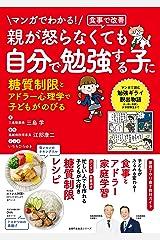 マンガでわかる!食事で改善 親が怒らなくても 自分で勉強する子に 主婦の友生活シリーズ Kindle版
