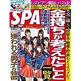 週刊SPA!(スパ) 2019年 2/26 号 [雑誌] 週刊SPA! (デジタル雑誌)