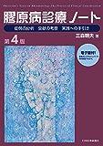 膠原病診療ノート〈第4版〉【電子版付き】