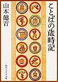 ことばの歳時記 (角川ソフィア文庫)