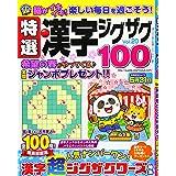 特選漢字ジグザグ Vol.20 2021年 04 月号 [雑誌]: 漢字ジグザグ太郎 増刊