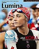 [雑誌]Triathlon Lumina(トライアスロン・ルミナ)2019年4月号