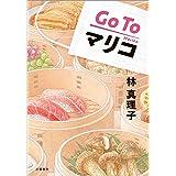 Go To マリコ (文春e-book)