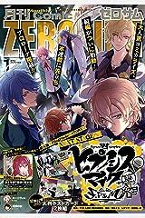 Comic ZERO-SUM (コミック ゼロサム) 2021年1月号[雑誌] Kindle版