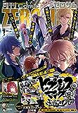 Comic ZERO-SUM (コミック ゼロサム) 2021年1月号[雑誌]