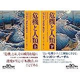危機と人類(上) + (下) (日経ビジネス人文庫) 2冊セット
