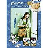 猫のダヤン ショルダーバッグBOOK (ブランドブック)