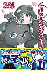 くま クマ 熊 ベアー 4【電子版特典付】 (PASH! ブックス) Kindle版