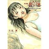 血まみれ天使 愛蔵版【改訂版】 (リターンフェスティバル)