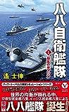 八八自衛艦隊1動乱の東アジア (ヴィクトリー・ノベルス)