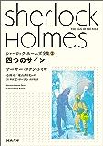 シャーロック・ホームズ全集2 四つのサイン (河出文庫)