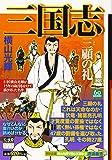 カジュアルワイド 三国志 9 三顧の礼 (希望コミックス カジュアルワイド)