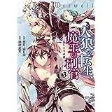 人狼への転生、魔王の副官 ~はじまりの章~(3) (アース・スターコミックス)