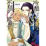 冷酷アルファ王子と不屈のオメガ妃殿下【電子特別版】 (角川ルビー文庫)