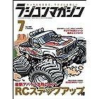 RCmagazine(ラジコンマガジン) 2021年7月号 [雑誌]