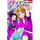 スキップ・ビート! 40 (花とゆめコミックス)