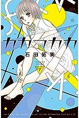 カカフカカ(7) (Kissコミックス) Kindle版