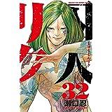 囚人リク 32 (少年チャンピオン・コミックス)