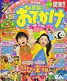 まっぷる 家族でおでかけ 関東周辺'18-19 (マップルマガジン 関東)