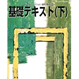 ドレメファッション造形講座 (2) (ブティックムック (No.333))