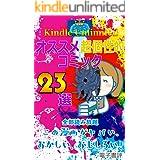 Kindle Unlimited( キンドル アンリミテッド ) オススメ 超個性的 コミック 23選! 全部 読み放題! 「この漫画がヤバい、おかしい、オモシロい!」 電子書評