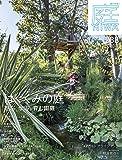 庭 No.238(2020年02月号) [雑誌] はぐくみの庭 学ぶ、遊ぶ、育む園庭