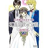 ときめきトゥナイト 江藤蘭世の宝箱 (りぼんマスコットコミックス)