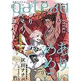 gateau (ガトー) 2020年7月号[雑誌] ver.A
