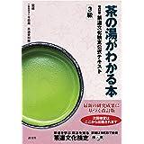 茶の湯がわかる本 改訂版 茶道文化検定公式テキスト3級