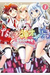 ななつ神オンリー! 1巻 (まんがタイムKRコミックス) Kindle版