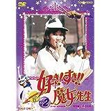 好き! すき!!魔女先生 VOL.2<完> [DVD]