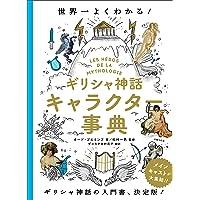 世界一よくわかる! ギリシャ神話キャラクター事典