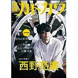 別冊カドカワ【総力特集】西野亮廣 (カドカワムック)