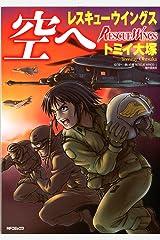 空へ レスキューウイングス (MFコミックス フラッパーシリーズ) コミック