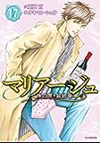 マリアージュ~神の雫 最終章~(17) (モーニングコミックス)