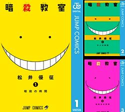 [まとめ買い] 暗殺教室(ジャンプコミックスDIGITAL) 著者:  松井優征