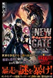 THE NEW GATE〈16〉命の花園