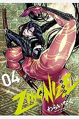 ZINGNIZE(4)【電子限定特典ペーパー付き】 (RYU COMICS) Kindle版