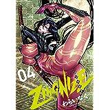 ZINGNIZE(4)【電子限定特典ペーパー付き】 (RYU COMICS)