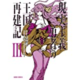 現実主義勇者の王国再建記III (ガルドコミックス)